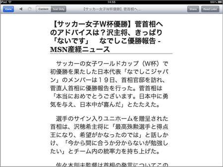 app_news_tweed_7.jpg