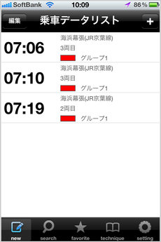 app_prod_densha_de_suwaru_9.jpg