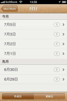 app_prod_idea_store_11.jpg