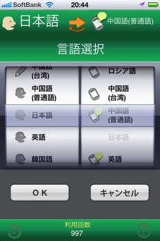 app_travel_voicetra_5.jpg