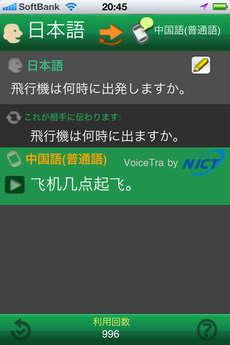 app_travel_voicetra_6.jpg