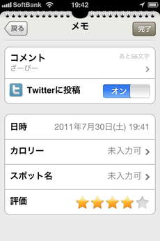 app_health_eat_app_5.jpg