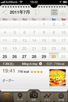 app_health_eat_app_6.jpg
