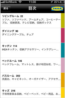app_life_ikea2012_3.jpg