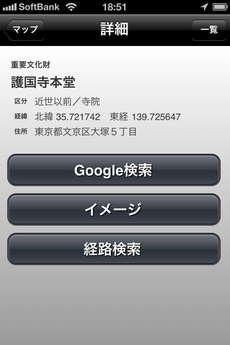 app_travel_kokuhou_2.jpg