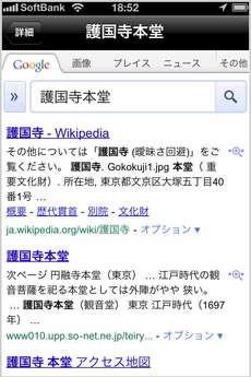 app_travel_kokuhou_3.jpg