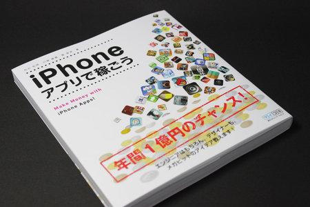 make_money_with_iphone_app_0.jpg