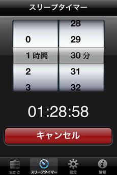 app_ent_mushikago_4.jpg