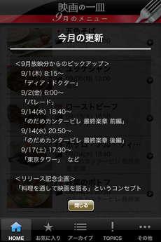 app_life_eiga_no_hitosara_1.jpg