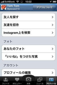 app_photo_instagram_1.jpg