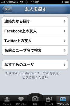 app_photo_instagram_2.jpg