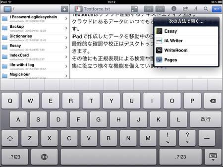app_prod_textforce_9.jpg