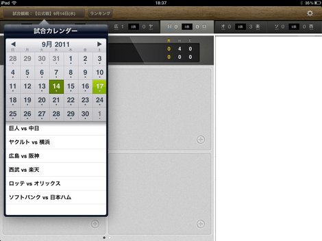 app_sports_wandahoo_3.jpg