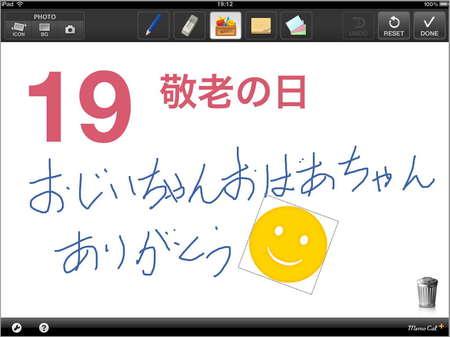 app_util_memocal_plus_4.jpg