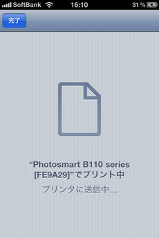 hp_photosmart_wireless_b110a_8.jpg