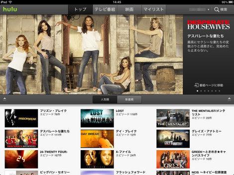 hulu_iphone_ipad_2.jpg