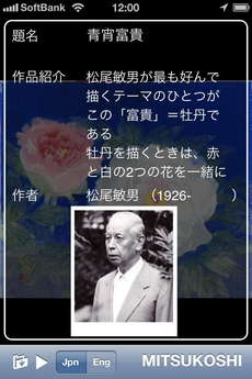 app_life_mitsukoshi_art_gallery_8.jpg