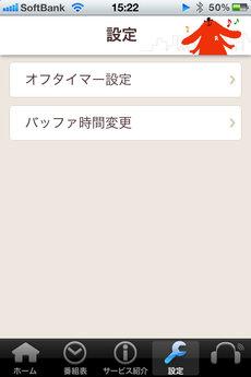 app_news_nhk_radio_6.jpg
