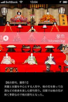app_ref_japanese_colorful_data_8.jpg