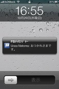 app_sns_facebook_messenger_7.jpg