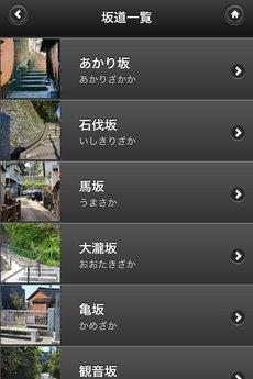 app_travel_kanazawa_slopins_2.jpg