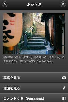 app_travel_kanazawa_slopins_3.jpg