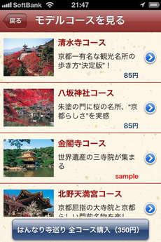 app_book_mapple_kyoto_2.jpg