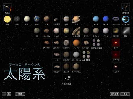 app_book_solar_system_1.jpg