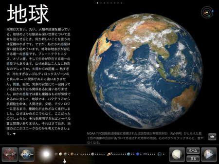 app_book_solar_system_8.jpg