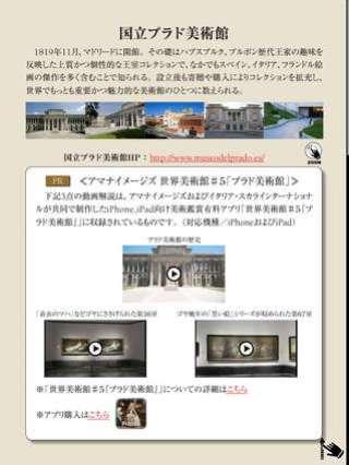 app_edu_goya_eguidebook_10.jpg