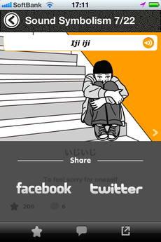 app_edu_japow_3.jpg