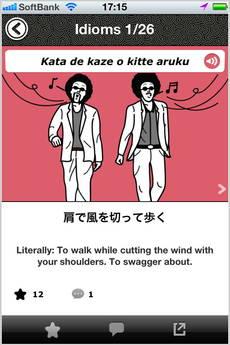 app_edu_japow_6.jpg