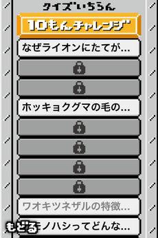 app_edu_quizoo_7.jpg