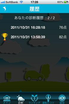 app_ent_eco_drive_7.jpg
