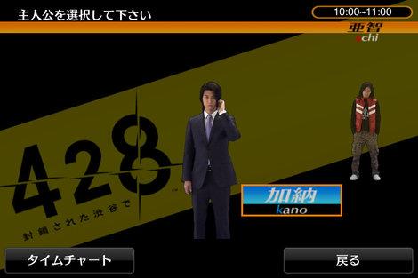 app_game_428_shibuya_2.jpg