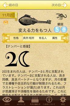 app_life_secret_language_of_birthday_2.jpg