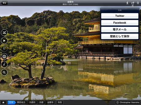 app_travel_fotopedia_japan_4.jpg