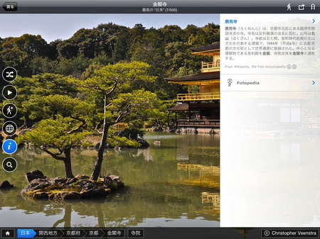 app_travel_fotopedia_japan_5.jpg
