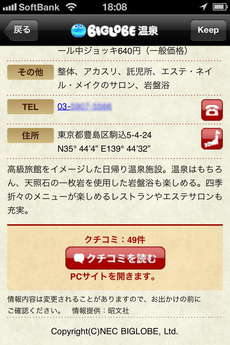 app_travel_hot_spring_heaven_10.jpg