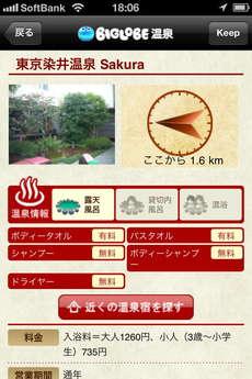 app_travel_hot_spring_heaven_9.jpg