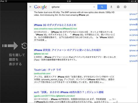google_app_ipad_update_5.jpg