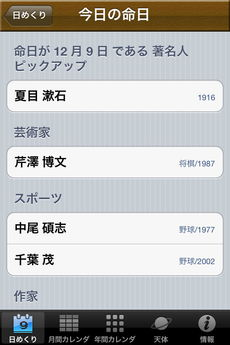 app_life_himekuri2012_5.jpg