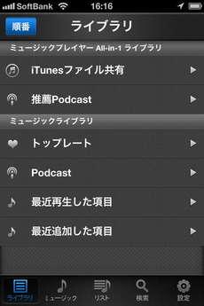 app_music_music_player_1.jpg