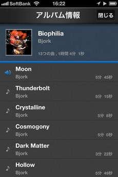 app_music_music_player_5.jpg