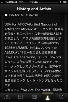app_music_we_are_the_world_6.jpg