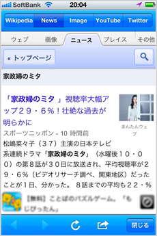app_news_keyword_now_4.jpg