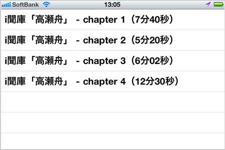 app_book_ibunko_takasebune_1.jpg