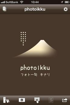 app_photo_photoikku_kinari_1.jpg
