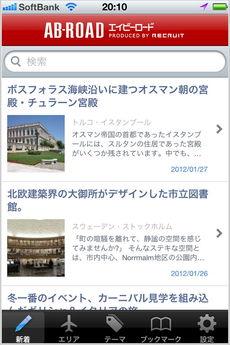 app_travel_ab-road_1.jpg
