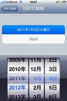 ios5_cameraroll_timestamp_5.jpg